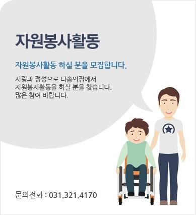 자원봉사활동